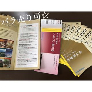 Prince - 西武ホールディングス株主優待券 共通割引券8枚 おまけレストラン割引券10枚付き