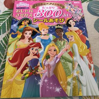 Disney - ディズニープリンセス おしゃれきせかえ たっぷり 300まいシールあそび ディ…