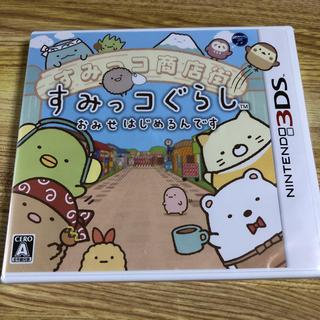 ニンテンドー3DS - すみっコぐらし おみせはじめるんです 3DS  新品