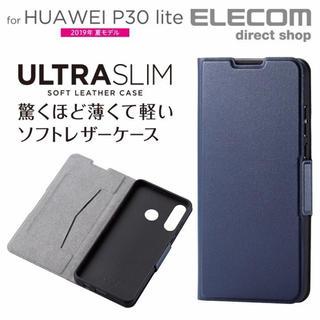 ELECOM - HUAWEI P30 lite 用 ソフトレザーケース ネイビー 薄型