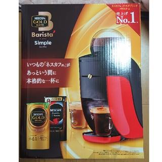 ネスレ(Nestle)の【新品】ネスカフェ ゴールドブレンド バリスタ シンプル(レッド)(コーヒーメーカー)