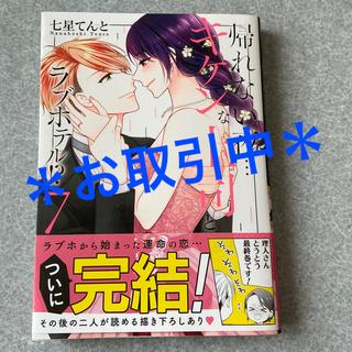 帰れない夜・・・キケンな上司とラブホテル!? 7(女性漫画)