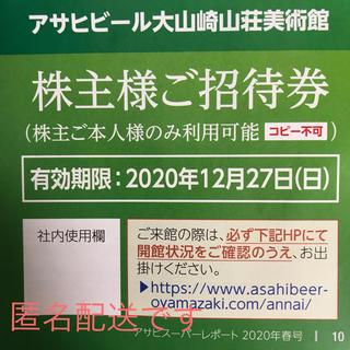 アサヒ(アサヒ)のアサヒビール 大山崎山荘美術館(美術館/博物館)