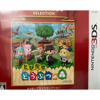 ニンテンドー3DS - とびだせ どうぶつの森(ハッピープライスセレクション) 3DS