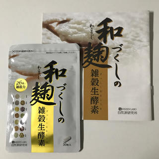 和麹づくしの雑穀生酵素 30粒入り 新品 未開封