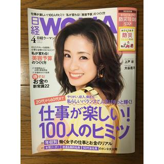 ニッケイビーピー(日経BP)の日経 WOMAN (ウーマン) 2020年 4月号(その他)
