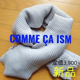 コムサイズム(COMME CA ISM)の新品 COMME CA ストール グレー コムサ(ストール/パシュミナ)