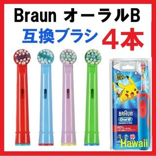 HW04 BRAUN オーラルB 替え歯ブラシ 子供 キッズ 互換 4本(歯ブラシ/デンタルフロス)