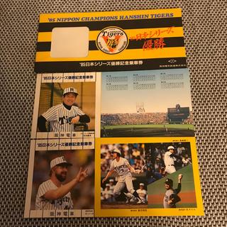 ハンシンタイガース(阪神タイガース)の1985年阪神タイガース日本シリーズ    優勝記念乗車券(記念品/関連グッズ)