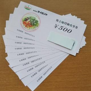 サイゼリヤ株主優待券 5000円分(レストラン/食事券)