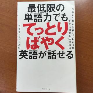 最低限の単語力でもてっとりばやく英語が話せる 日本人1万人を教えてわかったすぐに(語学/参考書)