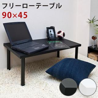 フリーローテーブル 90cm幅 奥行き45cm 作業台、PCデスク、書斎に♪(ローテーブル)