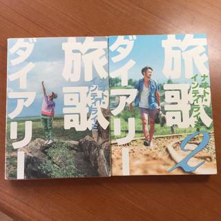 旅歌ダイアリ-1&2セット(アート/エンタメ)