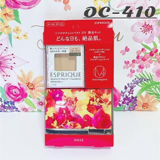 ESPRIQUE - 【新品未開封】エスプリーク シンクロフィット パクト UV 限定 OC-410