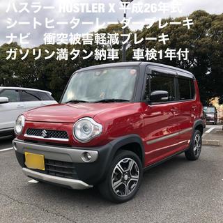 スズキ - ★H26 ハスラー X 車検R3年1月 ナビ 純正アルミ レーダーブレーキ★