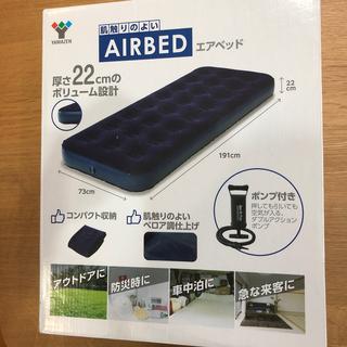 ヤマゼン(山善)のYAMAZEN AIRBED 新品未開封(簡易ベッド/折りたたみベッド)