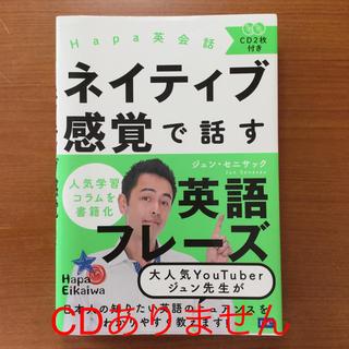 ネイティブ感覚で話す英語フレーズ Hapa英会話 CDなし(語学/参考書)