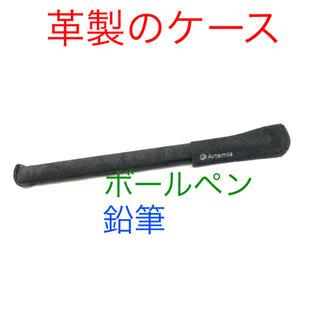 革製のボールペンケース 鉛筆ケース