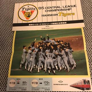 ハンシンタイガース(阪神タイガース)の1985年阪神タイガース85セ・リーグ優勝記念乗車券(記念品/関連グッズ)