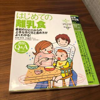 ガッケン(学研)の離乳食本(住まい/暮らし/子育て)
