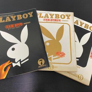 プレイボーイ(PLAYBOY)のプレイボーイ 日本版 創刊号から3号 三冊(漫画雑誌)