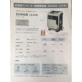 ホンダ(ホンダ)の土日限定値下げ ホンダ 発電機 エネポ enepo EU9iGB(防災関連グッズ)