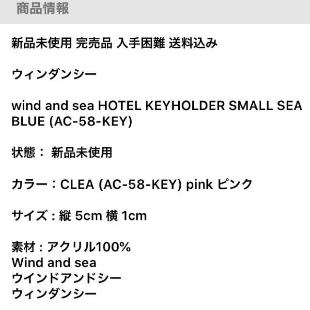 wind and sea 完売 HOTEL キーホルダー PINK メンズのファッション小物(キーホルダー)の商品写真