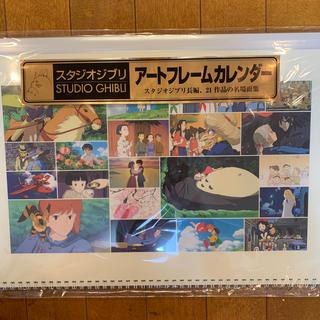 ジブリ - ジブリ アートフレームカレンダー