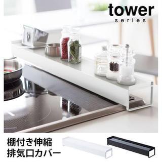 山崎実業 tower 伸縮 排気口カバー ホワイト