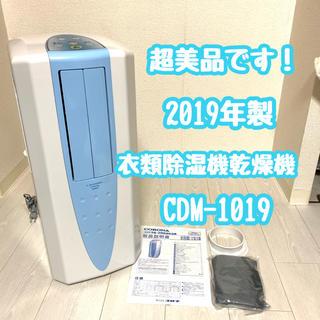 コロナ - 使用少ない コロナ 衣類乾燥除湿機 CDM-1019 除湿器 どこでもクーラー