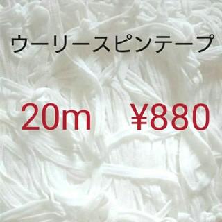 グンゼ(GUNZE)のDona様専用   20m(生地/糸)
