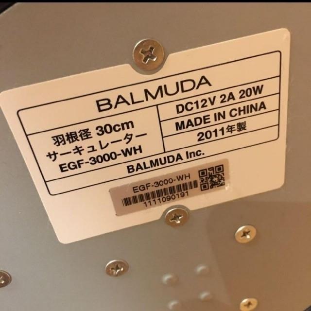 BALMUDA(バルミューダ)のバルミューダ  サーキュレーター EGF-3000-WH スマホ/家電/カメラの冷暖房/空調(サーキュレーター)の商品写真