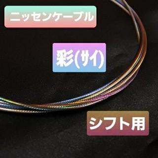 ニッセン(ニッセン)の【上位版】ニッセンケーブル SP31 彩(SAI) シフト用インナーケーブル(パーツ)