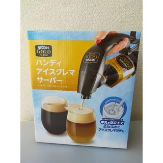 ネスレ(Nestle)のハンディ アイスクレマサーバー(ミルクフォーマー付) (コーヒーメーカー)