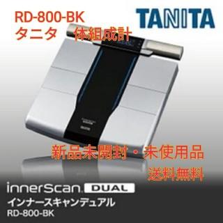 タニタ(TANITA)のタニタ 体組成計 左右部位別測定インナースキャンデュアル RD-800 ブラック(体重計/体脂肪計)
