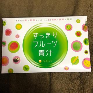 ファビウス(FABIUS)のすっきりフルーツ青汁(ダイエット食品)