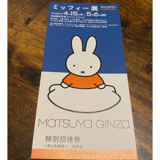 マツヤ(松屋)のミッフィー展 2名様ご招待券(その他)