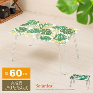 幅60cm◎インテリアテーブル(ボタニカル) (ローテーブル)