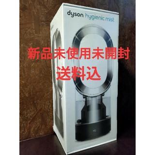 Dyson - ☆新品☆ダイソン加湿器 MF01BN ブラック/ニッケル