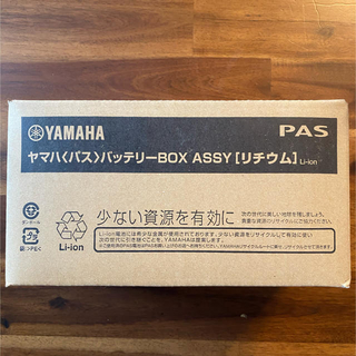 ヤマハ(ヤマハ)の【新品未使用】ヤマハ・ブリジストン 電動自転車 バッテリー(その他)