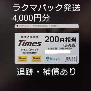 タイムズ タイムズチケット パーク24 株主優待券 4,000円分 駐車場