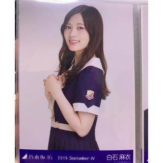 乃木坂46 - 白石麻衣 生写真 チュウ
