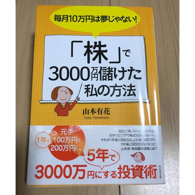 ダイヤモンド社(ダイヤモンドシャ)の「株」で3000万円儲けた私の方法 毎月10万円は夢じゃない! エンタメ/ホビーの本(ビジネス/経済)の商品写真
