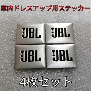 JBL スピーカー用ステッカー 4枚セット 車内ドレスアップ用エンブレム