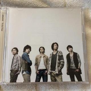嵐 - 嵐 初回盤 TO be free CD DVD付きです