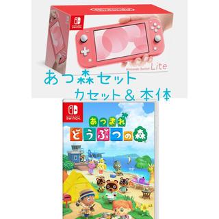 Nintendo Switch - ニンテンドースイッチライト コーラル ピンク どうぶつの森セット