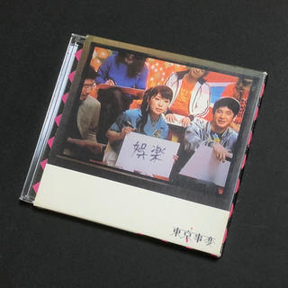 【CD】娯楽(バラエティ) / 東京事変(ポップス/ロック(邦楽))