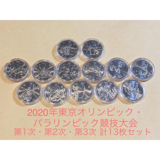 2020年東京オリンピック 記念硬貨 第1、2、3次 計13枚セット(貨幣)