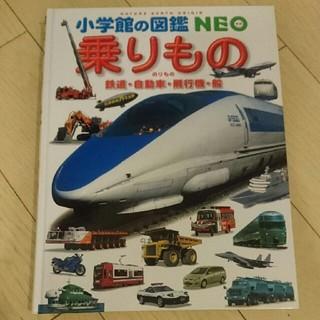 ショウガクカン(小学館)の小学館の図鑑 NEO【乗りもの】(絵本/児童書)