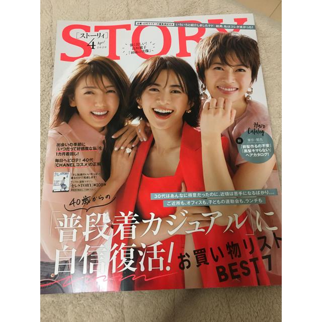 USED STORY (ストーリィ) 2020年 04月号 エンタメ/ホビーの雑誌(その他)の商品写真